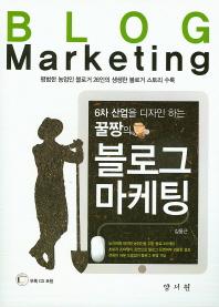 꿀짱의 블로그 마케팅(6차 산업을 디자인 하는)(CD1장포함)