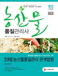 농산물품질관리 관계법령(농산물품질관리사 1차)(2016)(개정판)