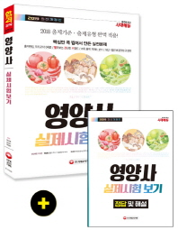 영양사 실제시험보기(2019)(개정판)