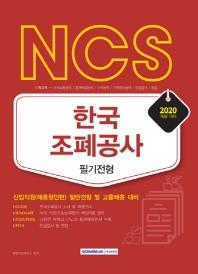 한국조폐공사 필기전형(2020)