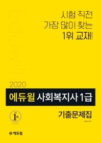 사회복지사 1급 기출문제집(2020)(에듀윌)