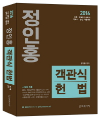 정인홍 객관식 헌법(2016)
