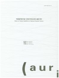 국공립어린이집 디자인가이드라인 설정 연구(AURI-기본 2016-12)