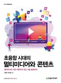 초융합 시대의 멀티미디어와 콘텐츠(IT COOKBOOK)