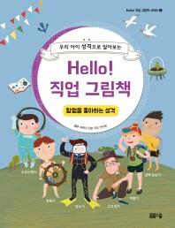 Hello! 직업 그림책: 탐험을 좋아하는 성격