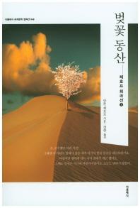 벚꽃 동산(더클래식 세계문학 컬렉션 48)