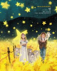 별(아름다운 고전 시리즈 25)(양장본 HardCover)
