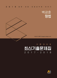 백광훈 형법 이론강의용 최신기출문제집(2017-2018)