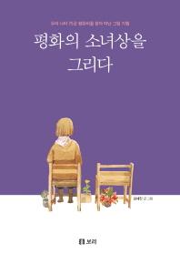 평화의 소녀상을 그리다(평화 발자국 22)