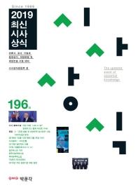 최신시사상식 196집(2019)