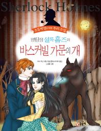 명탐정 셜록 홈즈의 바스커빌 가문의 개(초등학생을 위한 추리 소설 8)