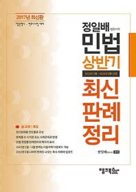 민법 상반기 최신판례정리(2017)(인터넷전용상품)(정일배 변호사의) #