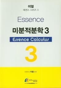 미분적분학. 3  Essence 이얼 편입수학 시리즈
