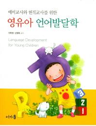 영유아 언어발달학