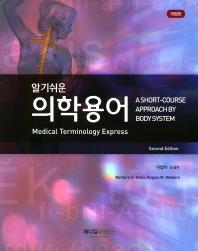 의학용어(알기쉬운)(개정판 2판)