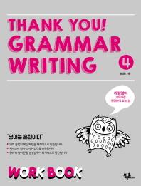 Grammar Writing(땡큐 그래머 라이팅). 4: Work Book(워크북)