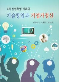 기술창업과 기업가정신(4차 산업혁명 시대의)(양장본 HardCover)
