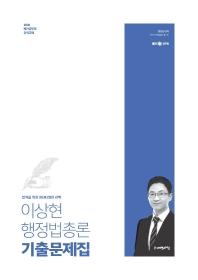 이상현 행정법총론 기출문제집(2020) 합격을 위한 현명한 선택