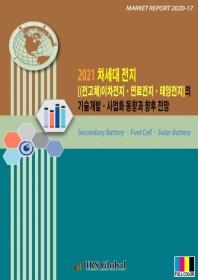 차세대 전지(전고체)이차전지ㆍ연료전지ㆍ태양전지의 기술개발ㆍ사업화 동향과 향후 전망(2021)(Market Rep