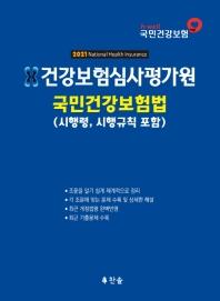 건강보험심사평가원 국민건강보험법(시행령, 시행규칙 포함)(2021)