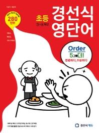 초등 경선식 영단어 3-4학년(2019) ★연구용★#