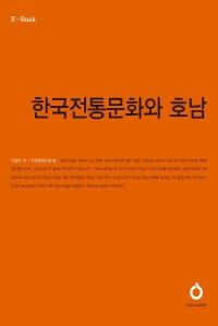 한국전통문화와 호남