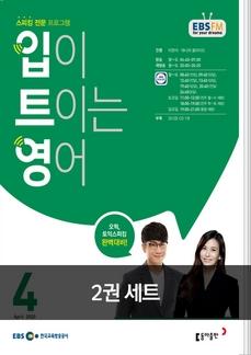 입트영 + 귀트영 세트 (EBS 방송교재 2020년 4월호)