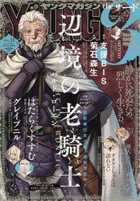 ヤングマガジン增刊 2019.10.20