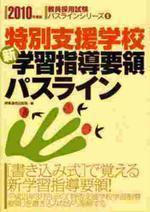 特別支援學校新學習指導要領パスライン 2010年度版