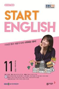스타트 잉글리시(Start English)(EBS FM Radio)(2020년 11월호)