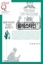 팔레스타인(고정관념 Q)