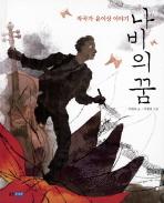 나비의 꿈(웅진 인물그림책 5)(양장본 HardCover)
