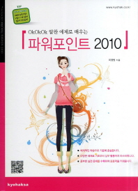 파워포인트 2010(OKOKOK 알찬 예제로 배우는)