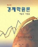 경제학원론(3판)
