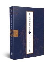 한국전통문화와 호남(현암 이을호 전서 22)(양장본 HardCover)