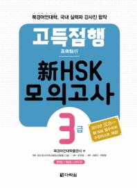 신HSK 모의고사 3급(고득점행)(CD1장포함)