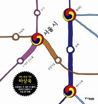 서울 시 /새책수준  ☞ 서고위치:GV +1