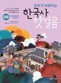 한국사 첫걸음. 9