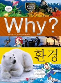Why? 환경