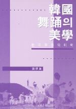 한국무용의 미학