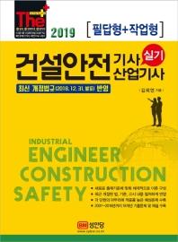 건설안전기사 산업기사 실기(필답형+작업형)(2019)(개정증보판 3판)