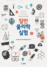 일반물리학실험(5판)