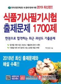 식품기사필기시험 출제문제 1700제(2019)