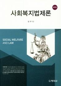 사회복지법제론(4판)