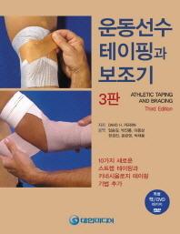 운동선수 테이핑과 보조기  --- DVD미개봉, 깨끗