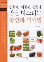 암을 다스리는 항산화 식사법(심혈관 뇌혈관 질환과)(아카데미북 자연 건강 BOOKS)
