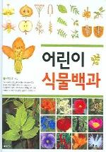 어린이 식물백과