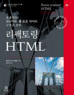 리팩토링 HTML(에이콘 웹 프로페셔널 시리즈 22)