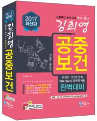 김희영 공중보건(2017)