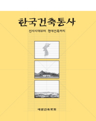 한국건축통사: 선사시대부터 현대건축까지